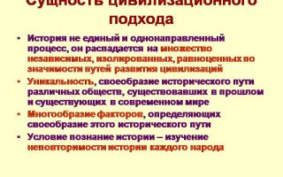 В чем заключается сущность цивилизационного подхода к истории россии?