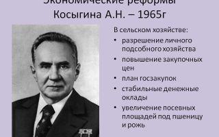Экономическая реформа а.н. косыгина