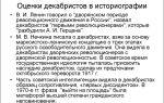 Ленинская периодизация истории революционного движения в россии. декабристы – дворянские революционеры