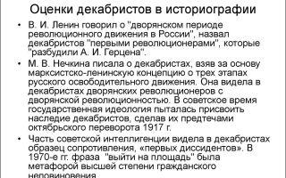 Ленинская периодизация истории революционного движения в россии. декабристы — дворянские революционеры