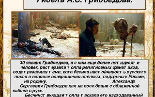 Гибель российского посла а.с. грибоедова