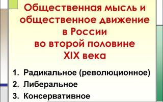 Общественная мысль и общественные движения в россии во второй половине 19 века