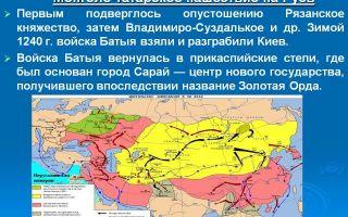 Монголо-татарское вторжение на русь