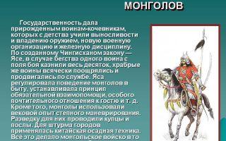 Военные секреты и отличия монголов