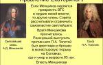 Князь меньшиков в годы правления екатерины i