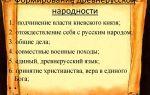 Формирование древнерусской народности