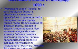 Псковское и новгородское восстания 1650 г.