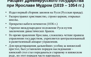 Эпоха ярослава мудрого. расцвет древнерусского государства