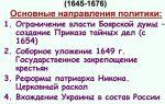Правление алексея михайловича
