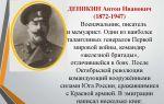Антон иванович деникин – военачальник и писатель