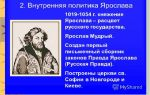 Внутренняя политика русского государства