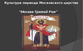 Культура московского царства