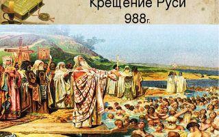 Зарождение русской государственности и крещение руси