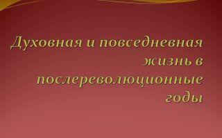 Духовная и повседневная жизнь в новой россии