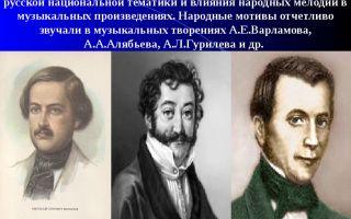 Русская национальная музыка в первой половине хiх в. м. глинка