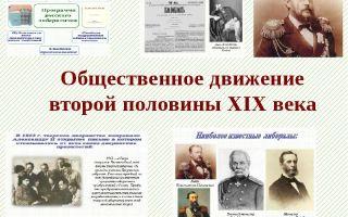 Общественное движение второй половины xix века
