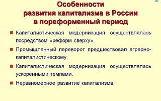 Особенности развития российского капитализма
