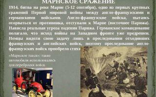 Битва на марне – ее значение для мировой истории