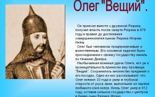 Мистика и реальность личности князя олега