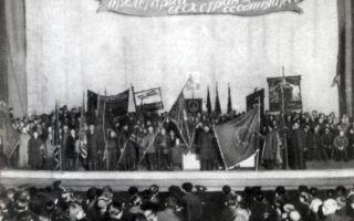 12 съезд коммунистической партии