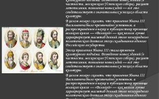 Эпоха правления ивана iii