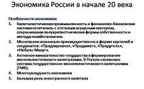 Экономическое развитие россии в начале xx века