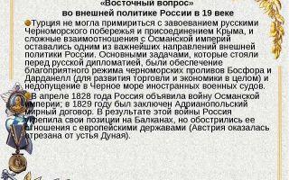 Политика россии в восточном вопросе в 1820-х годах xix века