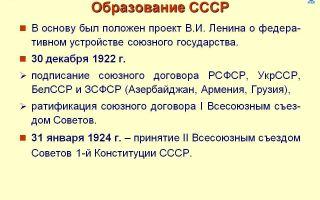 Образование ссср в 1922 г. эволюция государственности ссср