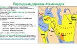 Царь персии дарий i: приход к власти и реформы