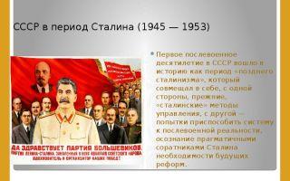 Ссср в период сталина (1945 — 1953)