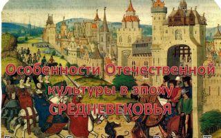 Средневековая русь и европейские культуры