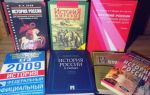 Учебники по истории школьникам и абитуриентам