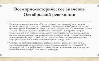 Великая октябрьская социалистическая революция, её особенности и историческое значение