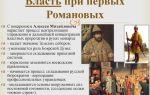 Российское государство при первых романовых