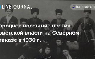 Народное восстание на северном кавказе в 1930 г.