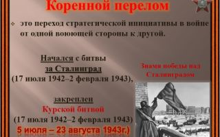 Сталинградская и курская битвы. коренной перелом в войне