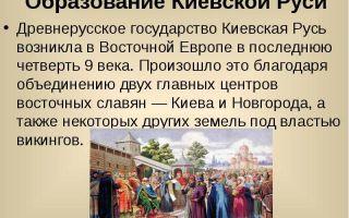Образование древнерусского государства. киевская русь