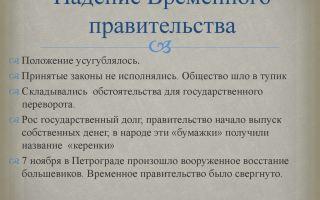 Политика царизма в 1814 — 1825 гг. аракчеевщина. народное движение