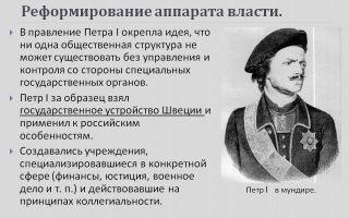 Российское государство в результате реформ петра i