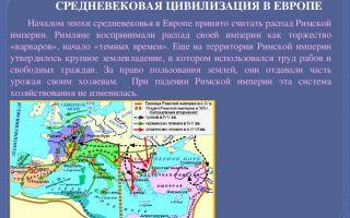 Древние цивилизации. раннее средневековье в европе, формирование западноевропейского типа цивилизаций