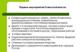 Государственные мероприятия советской власти