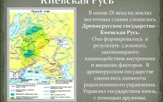 Образование государства киевской руси в iх веке