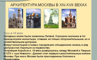 Культура московской руси xiv — xvii века
