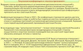 Установление мира в советской россии