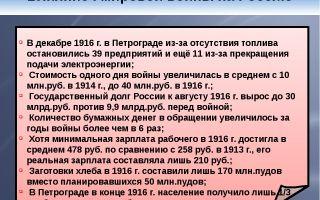 Первая мировая война и ее влияние на судьбу россии