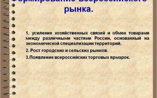 Формирование всероссийского рынка