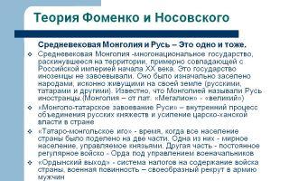 Гипотезы о существовании татаро-монгольского ига