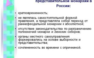 Экономические и политические предпосылки образования сословно-представительной монархии в россии, её характерные черты
