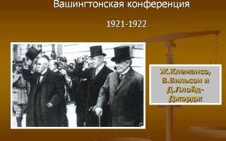 Завершающий этап послевоенного урегулирования: вашингтонская конференция