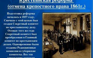 Губернские комитеты и ликвидация крепостничества